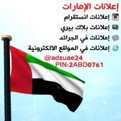 إعلانات الإمارات